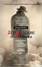 Ильдар Абузяров - Агробление по-олбански