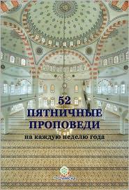 Omer Oztop - 52 Patnicnye Propovedi