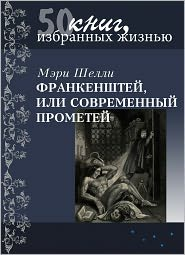 Mary Shelley - Frankenstein: or, The Modern Prometheus(Russian edition)