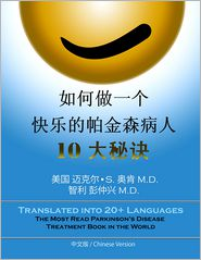 Michael S. Okun M.D. - ru he zuo yi ge kuai le de pa jin senbing ren,10da mi jue Parkinson's Treatment Chinese Edition: 10 Secrets to a Happier Life