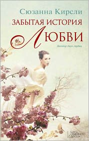 Susanna Kearsley - Sophia's Secret (Russian edition)