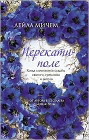 Leila Meacham - Tumbleweed (Russian edition)