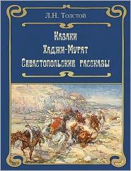 Leo, graf Tolstoy - Казаки. Хаджи-Мура&#x04
