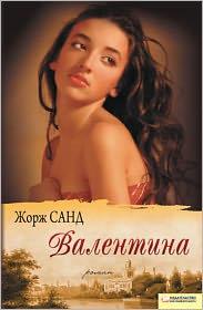 George Sand - Valentine (Russian edition)