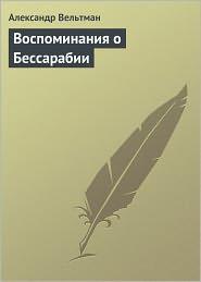 Александр Фомич Вельтман - Воспоминания о Бессарабии