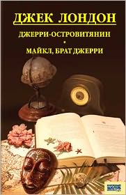 Jack London - Jerry of the Islands. Michael, Brother of Jerry (Russian edition)