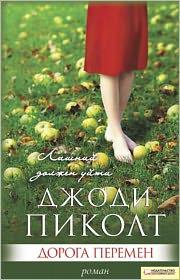 Jodi Picoult - Revolutionary Road (Russian edition)