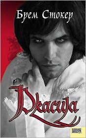 Bram Stoker - Dracula (Ukranian edition)