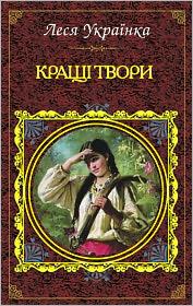"""Результат пошуку зображень за запитом """"леся українка соnтrа sрем sреrо"""""""