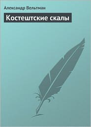 Александр Фомич Вельтман - Костештские скалы