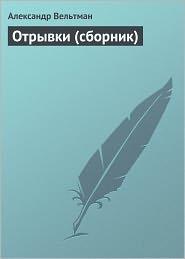 Александр Фомич Вельтман - Отрывки (сборник)