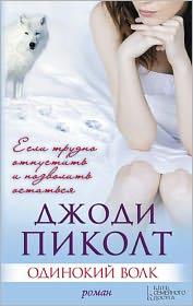 Jodi Picoult - Lone wolf (Russian edition)