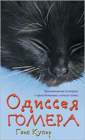 Gwen Cooper - Homer's Odyssey (Russian Edition)