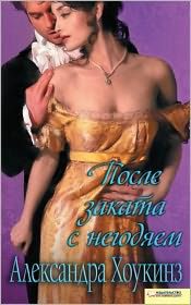 Alexandra Hawkins - After Dark With a Scoundrel (Russian edition)
