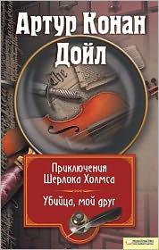 Arthur Conan Doyle - The Adventures of Sherlock Holmes. The killer, my friend (Russian edition)