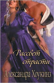 Alexandra Hawkins - Dawn of passion (Russian edition)