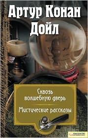 Arthur Conan Doyle - Through the magic door. The mystical stories (Russian edition)