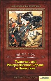Sir Walter Scott - Talisman, or Richard the Lionheart in Palestine (Russian edition)