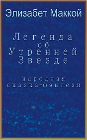 Elizabeth McCoy - Legenda ob Utrennej Zvezde (Legend of the Morning Star, Russian translation)