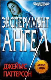"""James Patterson - Maximum Ride. Experiment """"Angel"""" (Russian edition)"""