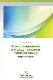 9783847394969 - Anichkin, Evgeniy: Konstitutsionnoe i mezhdunarodnoe chastnoe pravo - كتاب