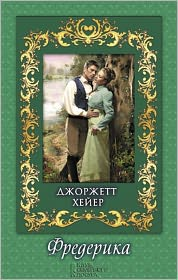 Georgette Heyer - Frederica (Russian edition)