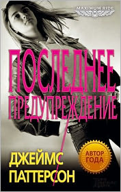 James Patterson - Maximum Ride. The Final Warning (Russian edition)