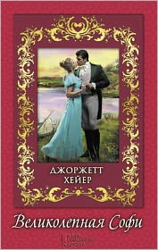Georgette Heyer - The Grand Sophy (Russian edition)
