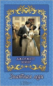 Georgette Heyer - Lady of Quality (Russian edition)