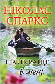 Nicholas Sparks - The Best of Me (Ukrainian edition)