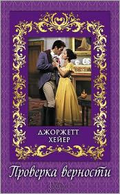 Georgette Heyer - The Convenient Marriage (Russian edition)