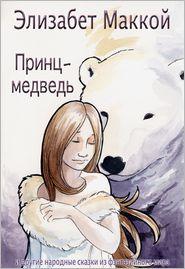 Elizabeth McCoy - Princ-medved (The Bear Prince, Russian Translation)