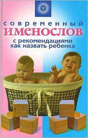 Наталья Брониславовна Шешко - Современный именослов с рекомендациями как назвать ребенка